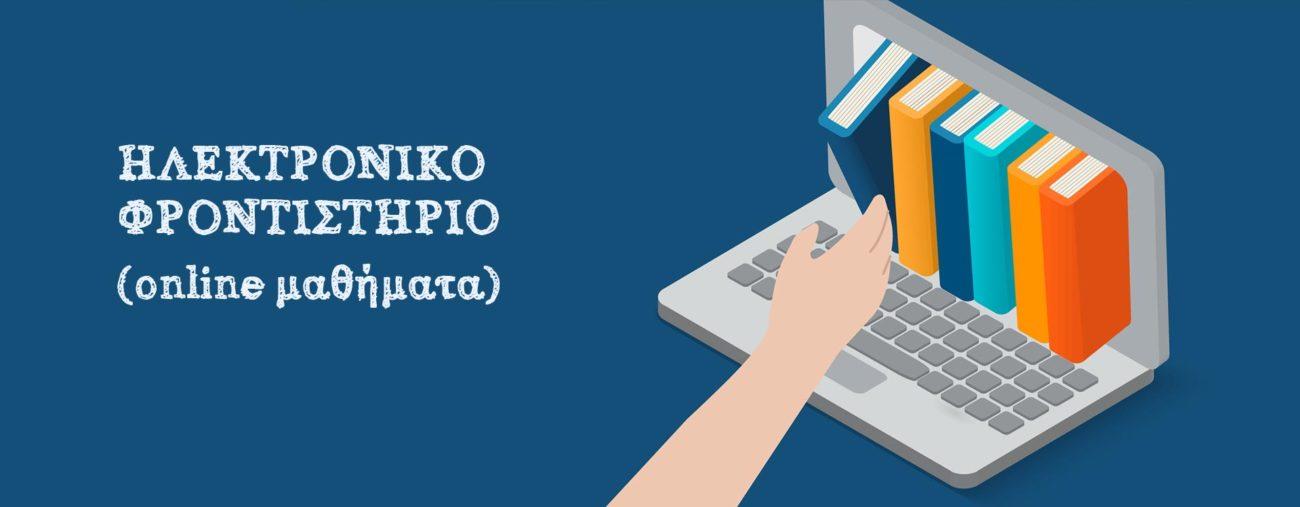 Ηλεκτρονικό Φροντιστήριο (online ιδιαίτερα μαθήματα)